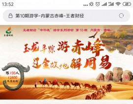第十期赤峰游学帮助文档