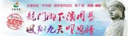 """【抢购测试】王者财经""""中华魂""""游学系列活动 第7期 洛阳 龙门石窟游学"""