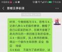 分享直播第010期《我的斗K奋斗之路》——王者学子至简(2018.08.02)