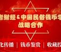 王者财经与中国民俗钱币学会在京签署战略合作协议: 打造民俗钱币专业收藏投资平台