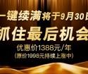 """斗K""""一键续满""""优惠将于2019年9月30日取消,希望续费的王粉们请抓紧最后机会!"""