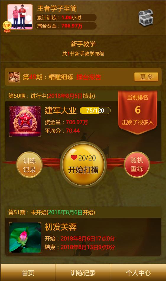 斗k  空仓到底  持仓到底  妙用之斗k成绩快速提高的两大重宝!