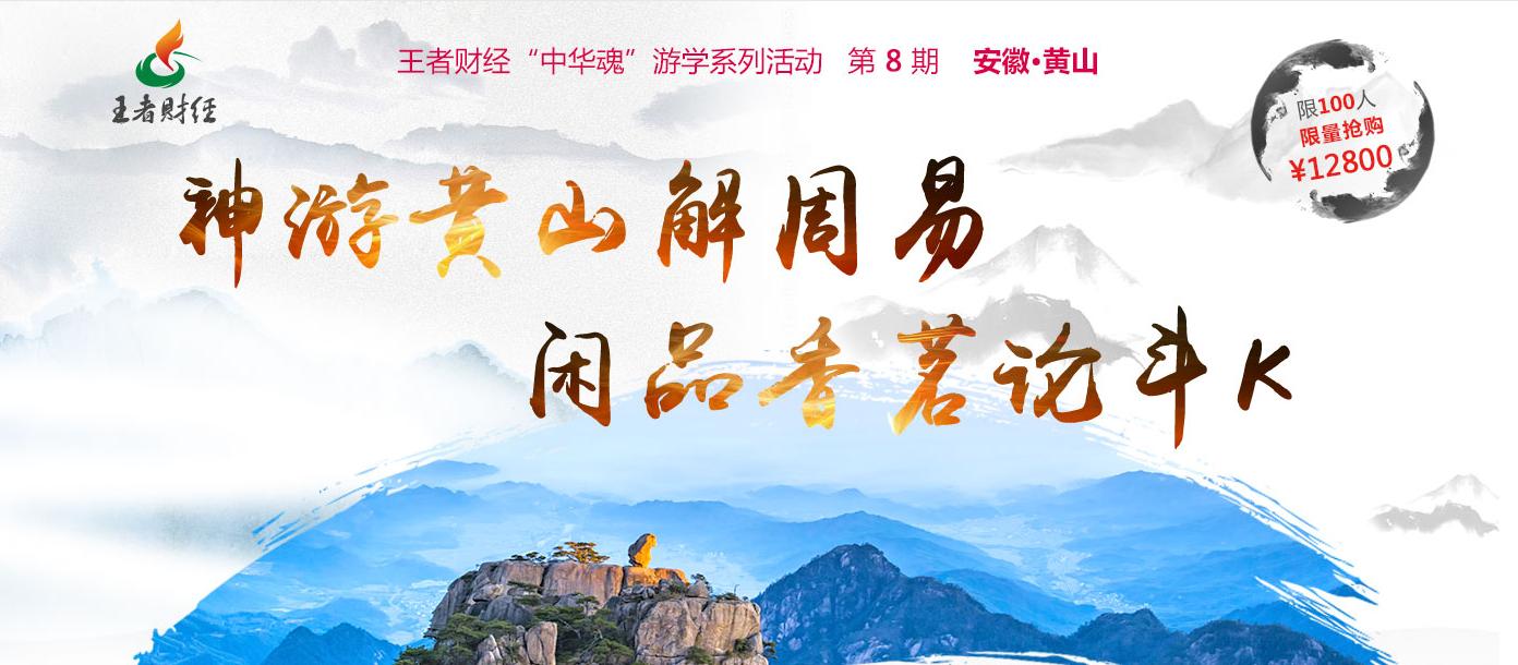 """王者财经""""中华魂""""第八期游学---安徽*黄山站抢购倒计时开始了!"""
