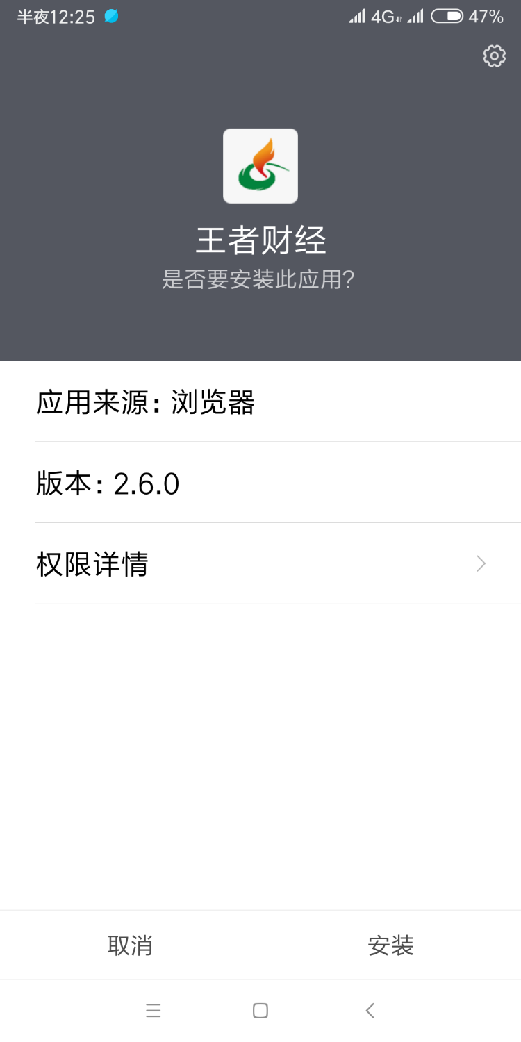 Screenshot_2018-09-22-00-25-46-512_com.miui.packageinstaller.png