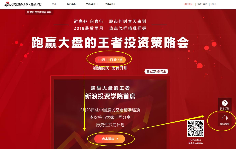 投资策略会界面.png