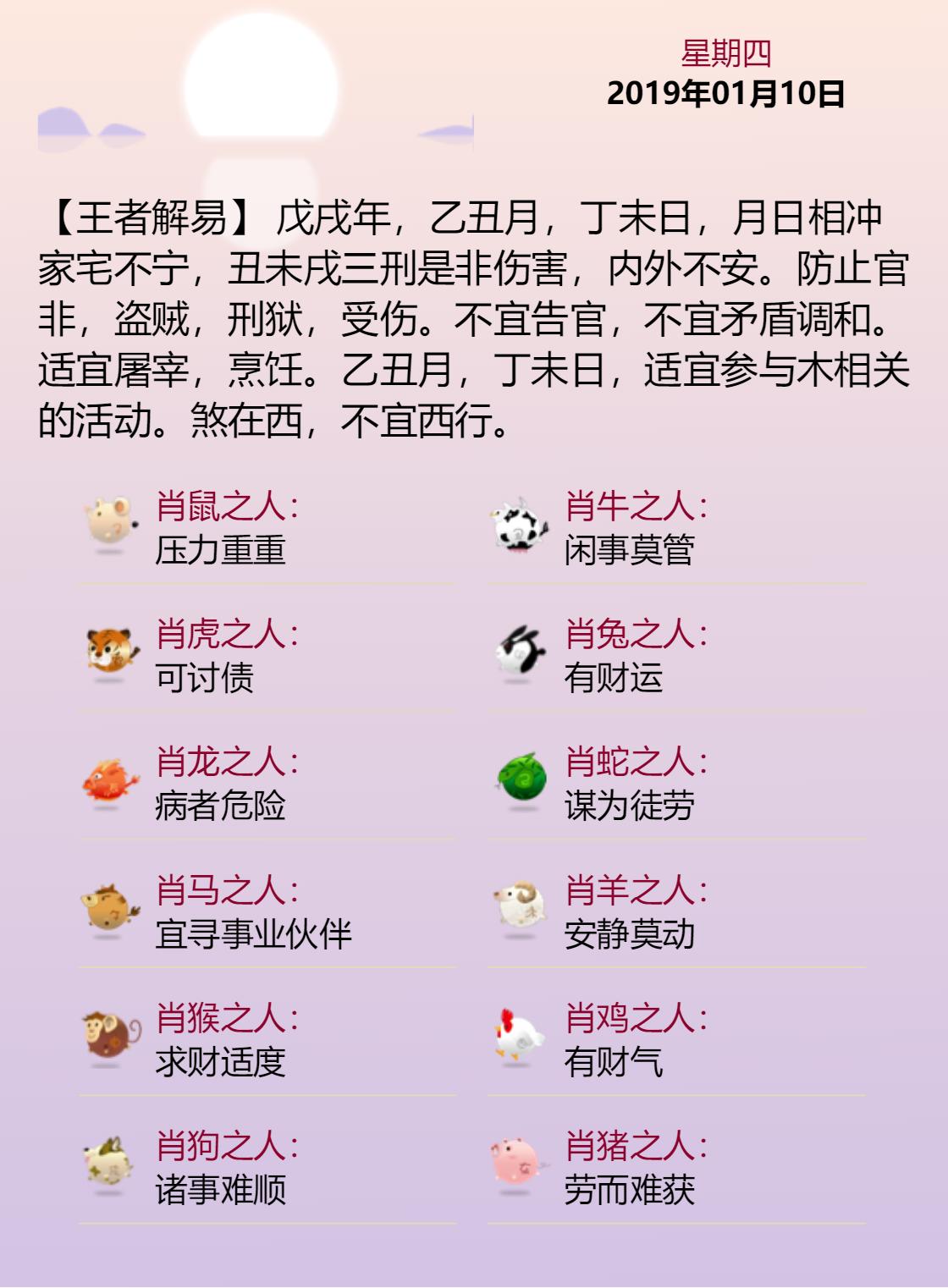 黄历海报20190110.png