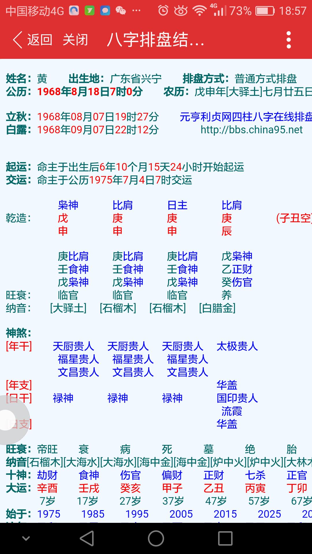 Screenshot_2018-12-27-18-57-41.png