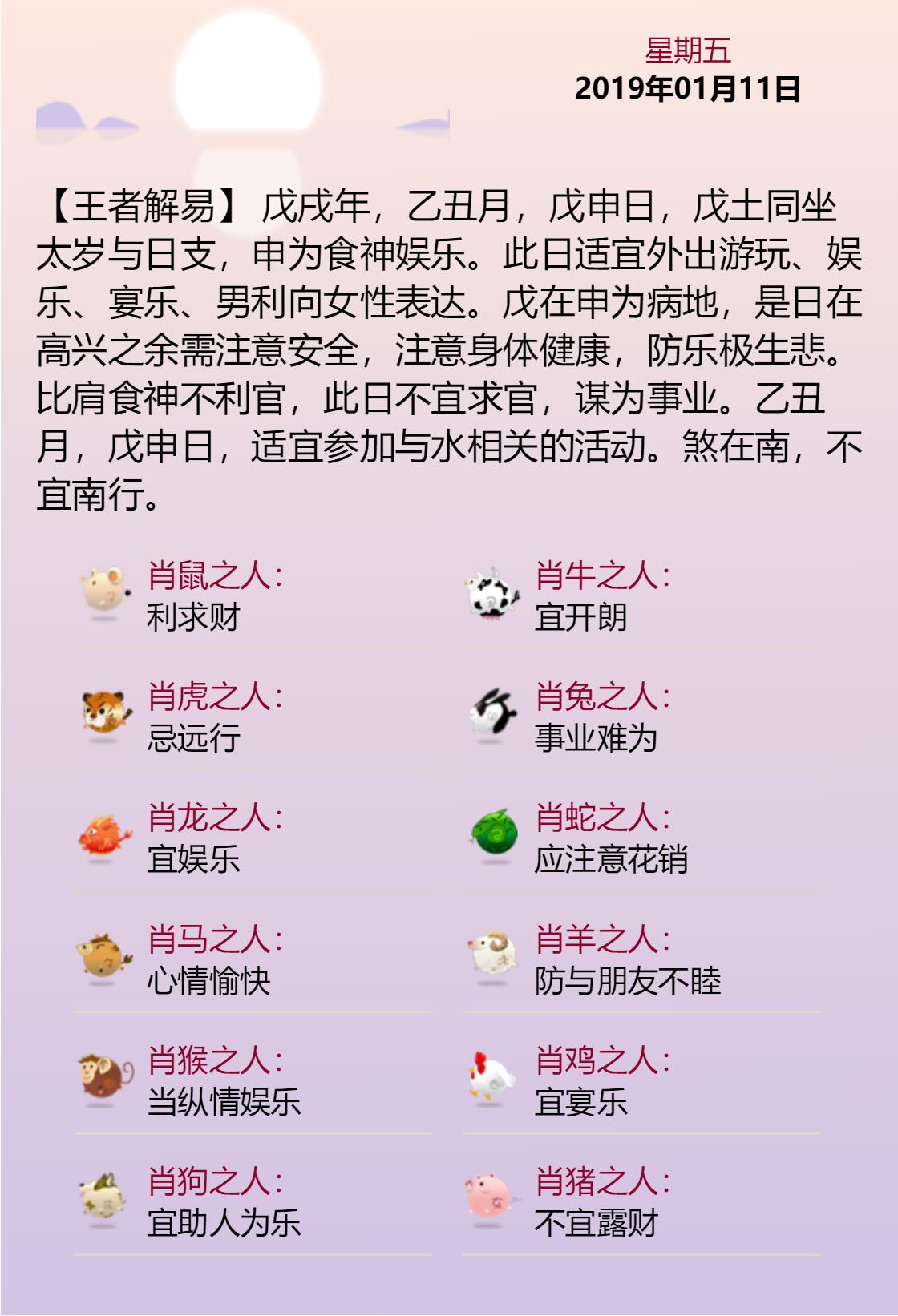 黄历海报20190111.png