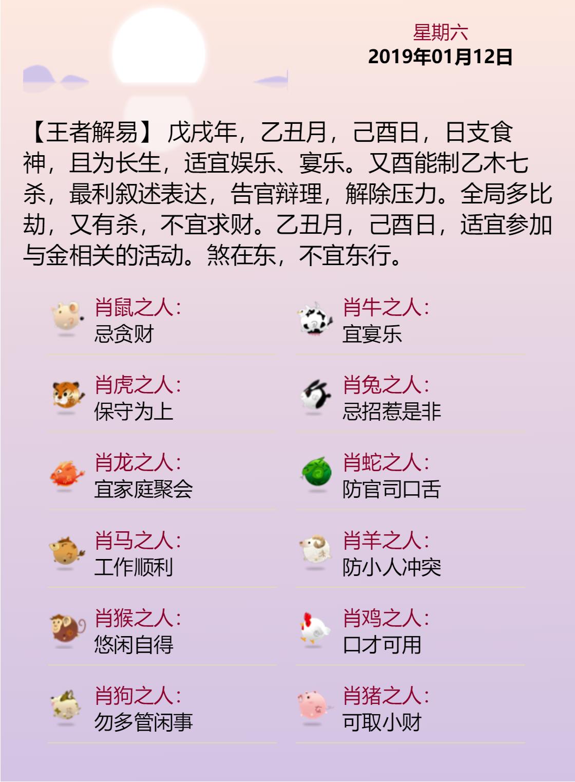 黄历海报20190112.png