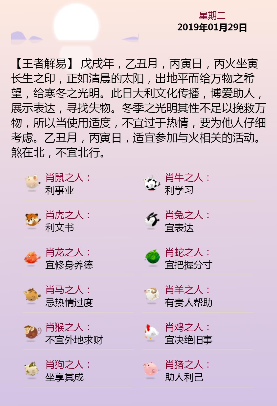 黄历海报20190129.png