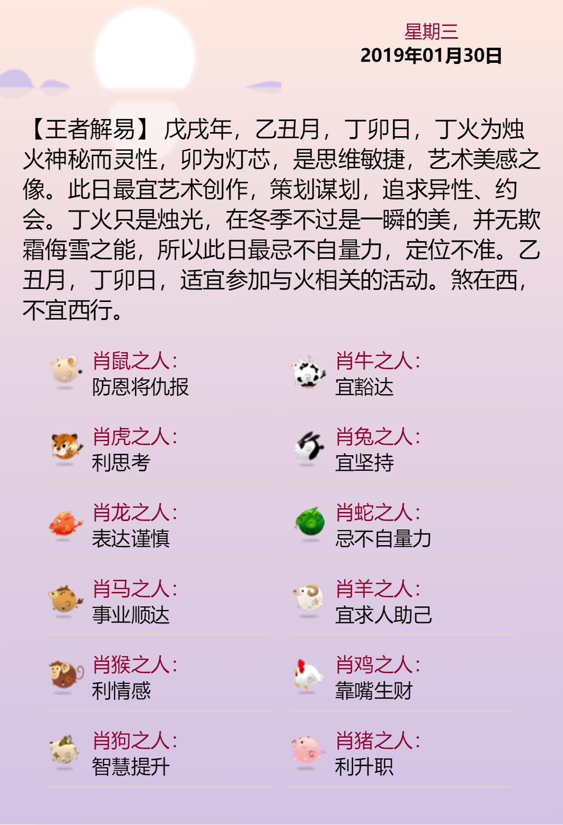 黄历海报20190130.png