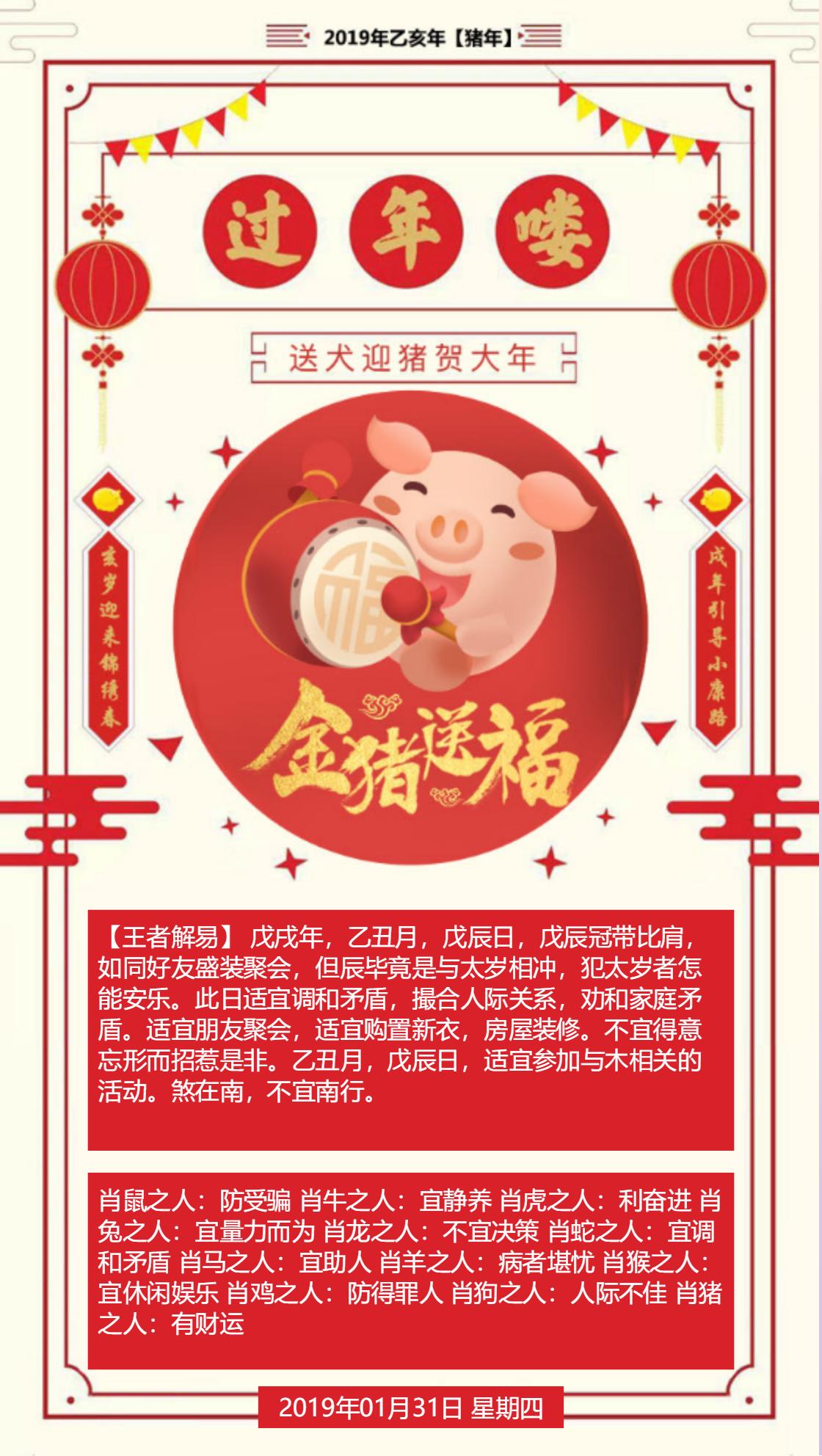 黄历海报20190131.png