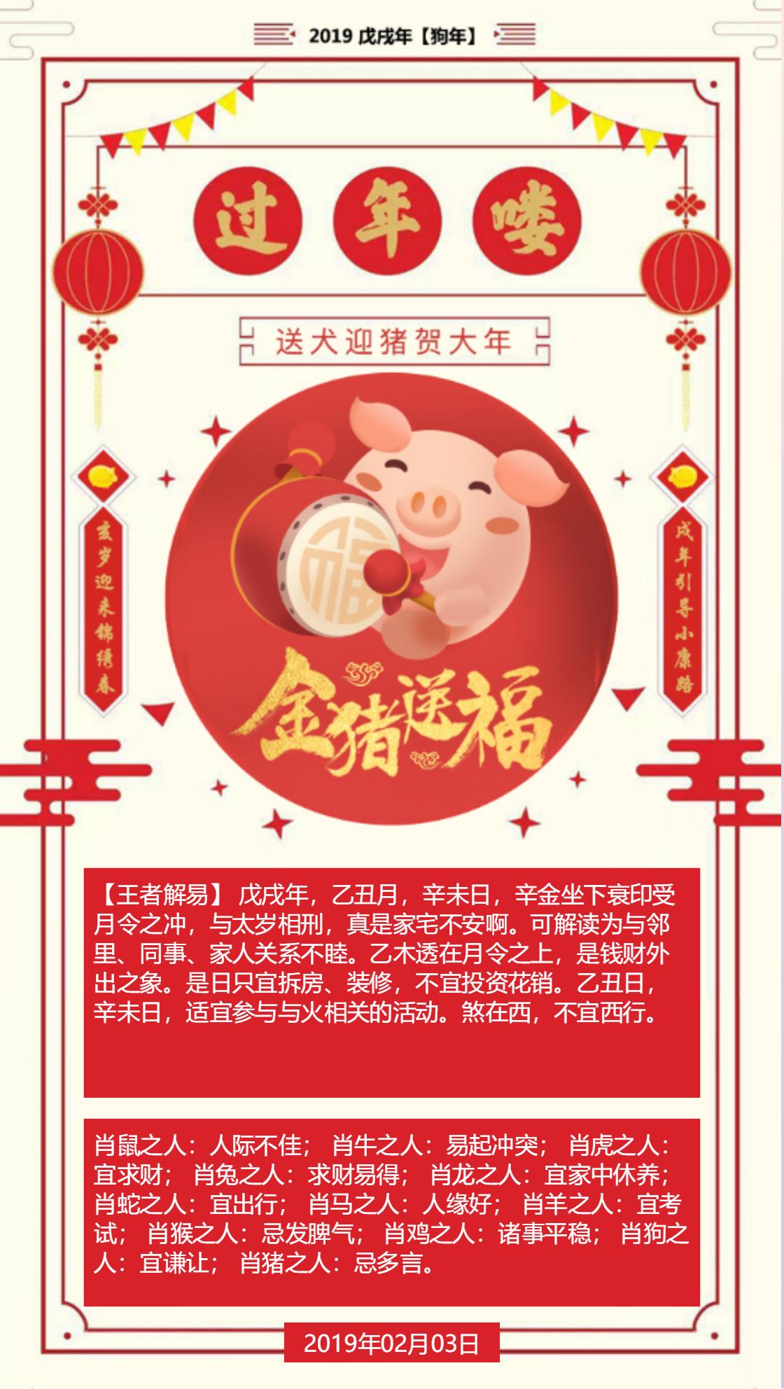 黄历海报20190203.png