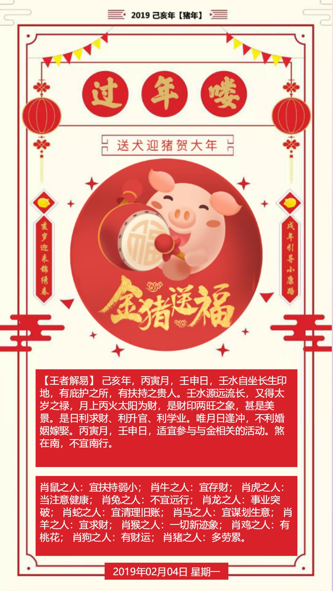 黄历海报20190204.png