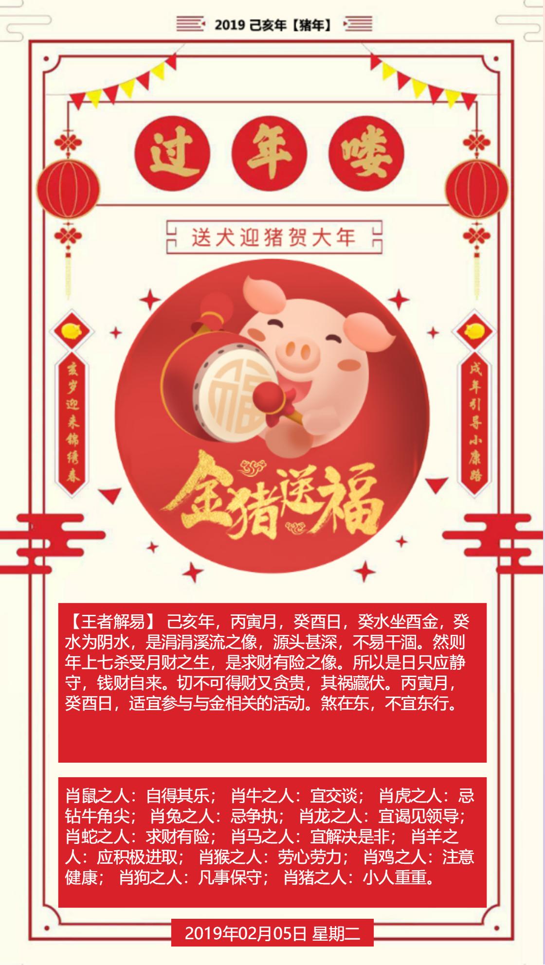 黄历海报20190205.png