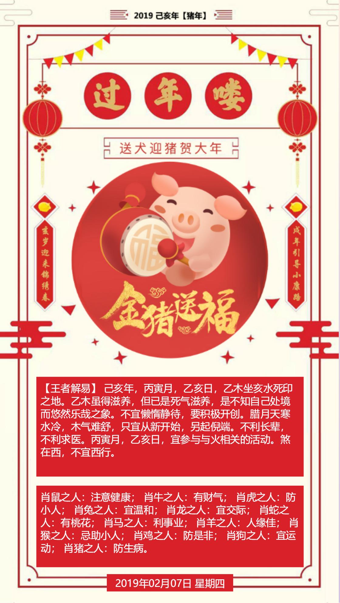 黄历海报20190207.png