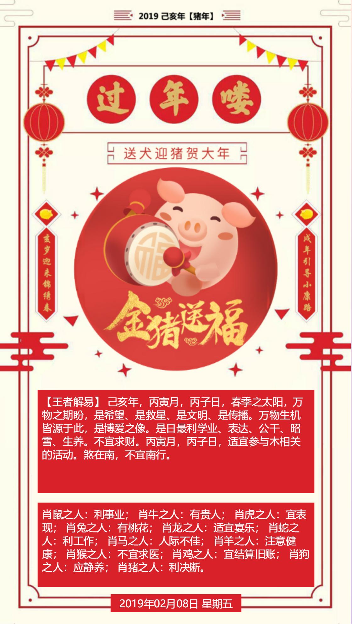 黄历海报20190208.png
