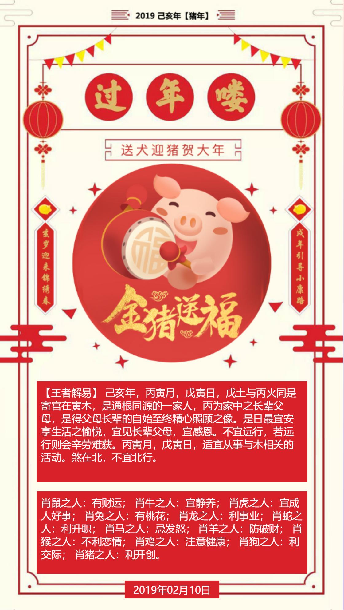 黄历海报20190210.png