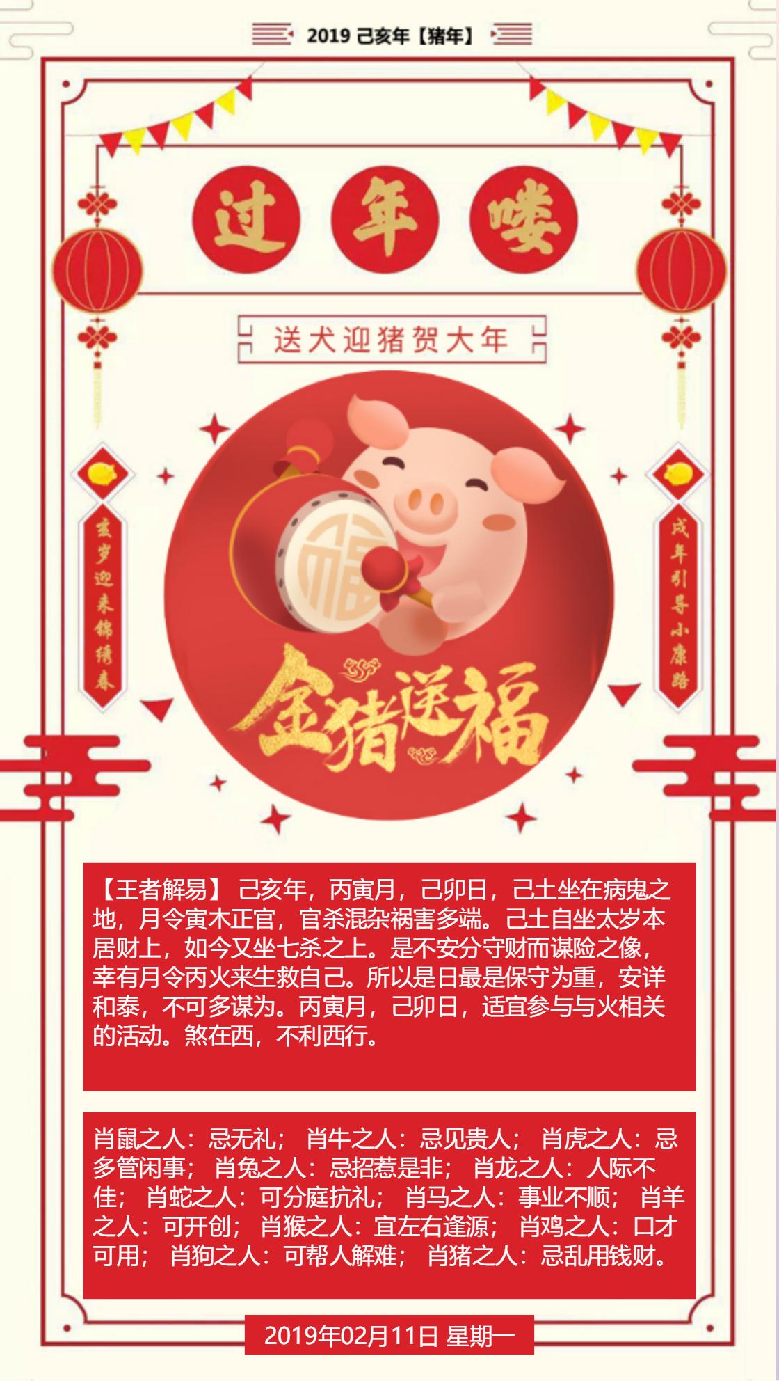 黄历海报20190211.png
