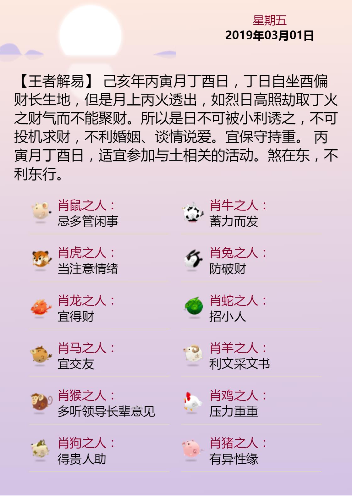 黄历海报20190301.png