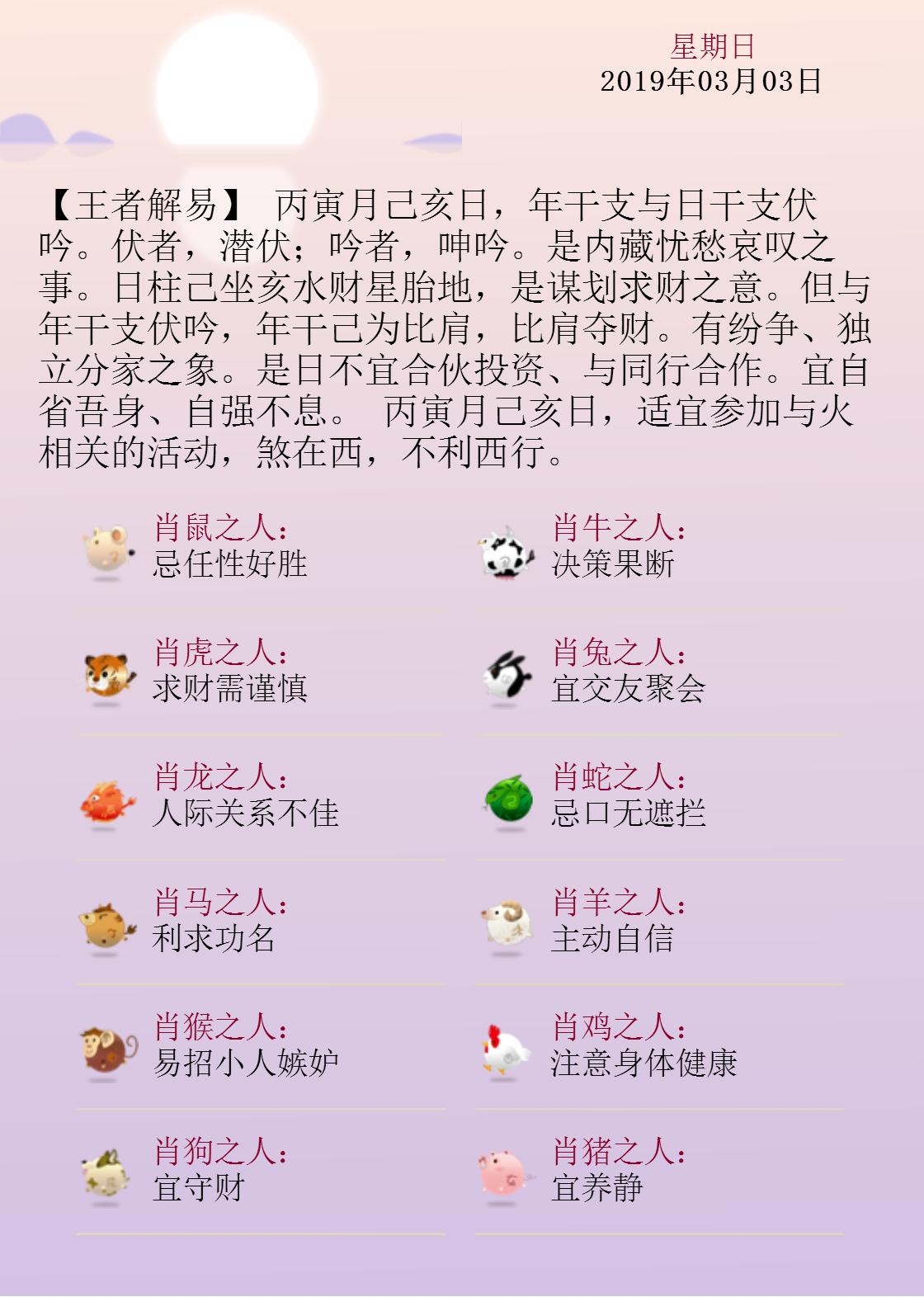黄历海报20190303.png