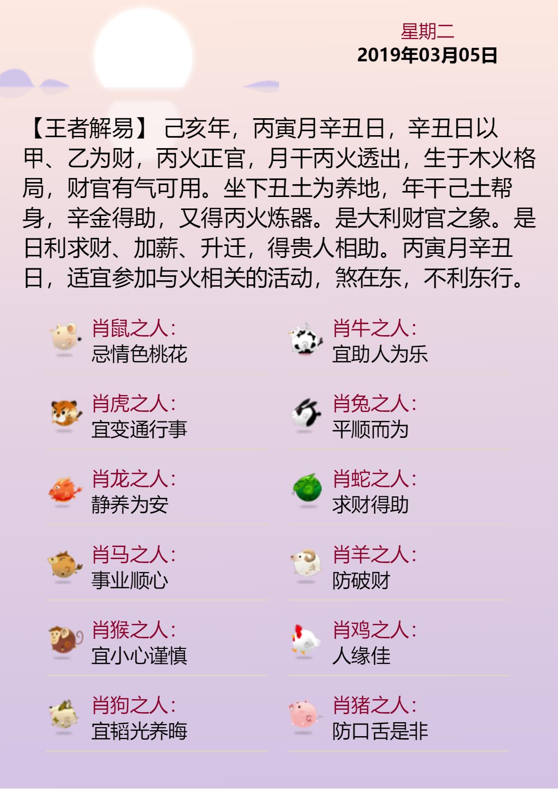 黄历海报20190305.png
