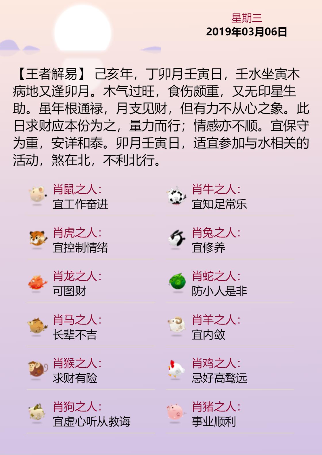 黄历海报20190306.png