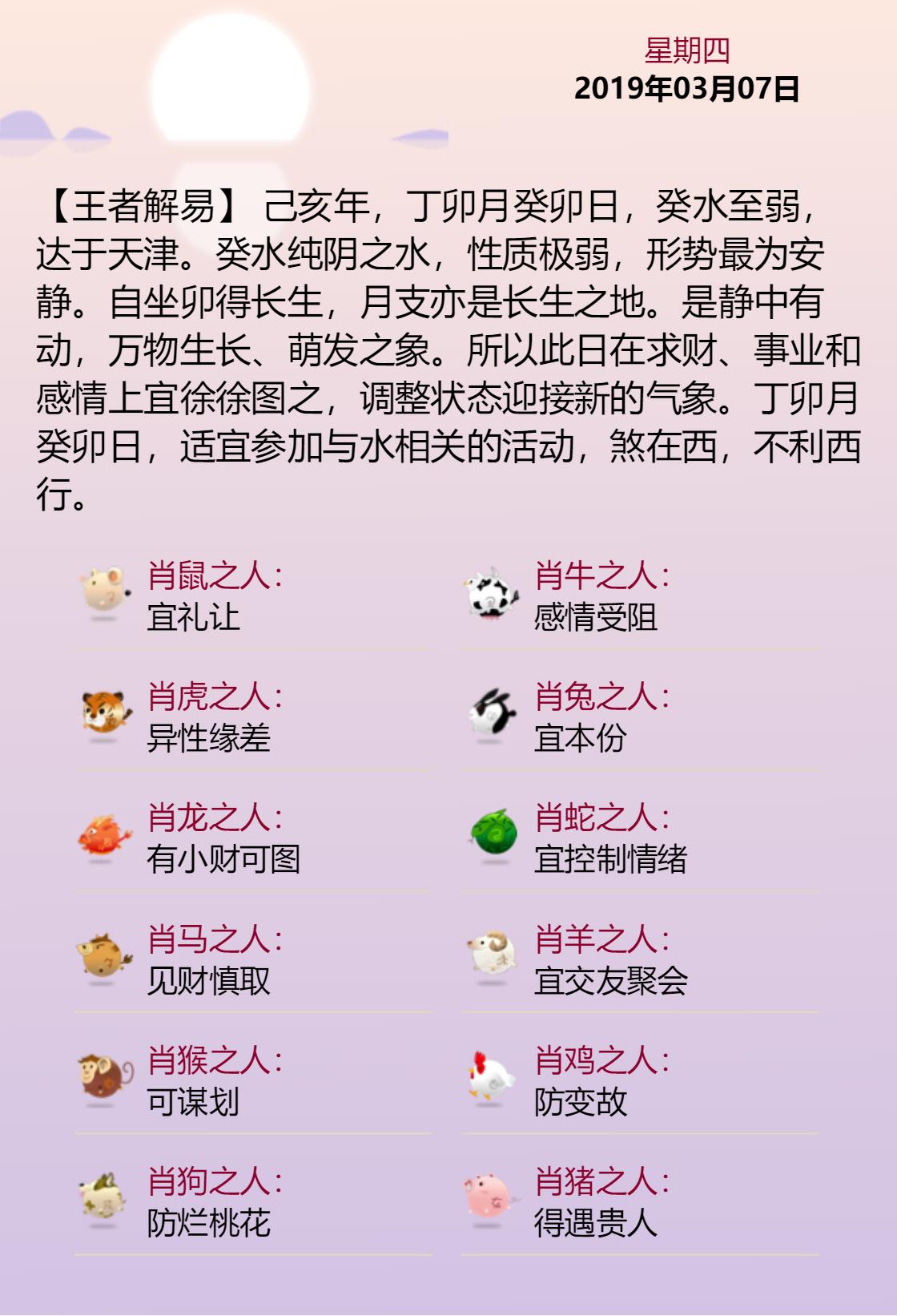 黄历海报20190307.png