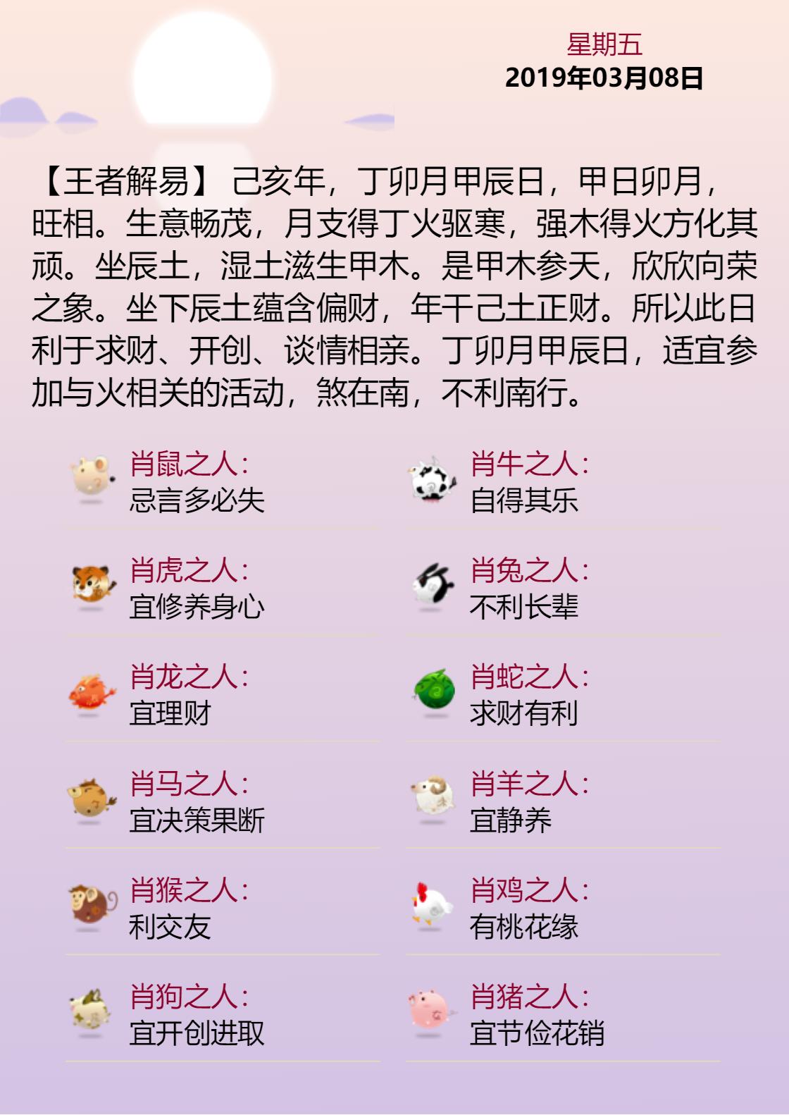 黄历海报20190308.png