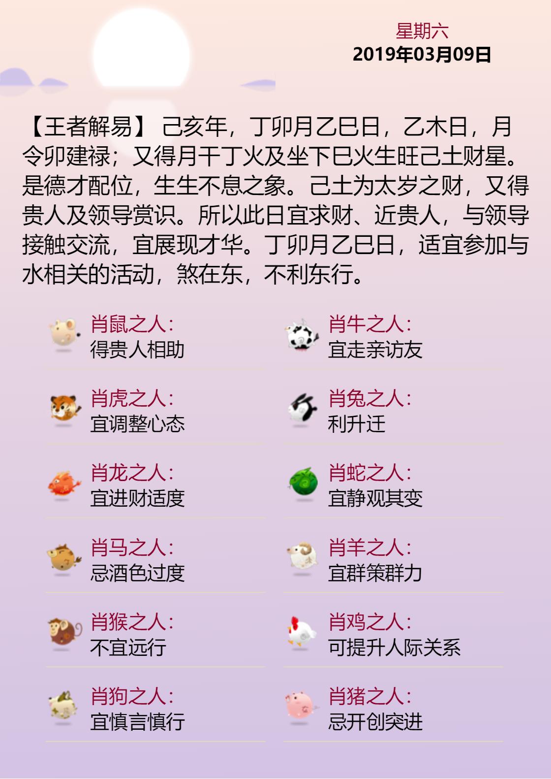 黄历海报20190309.png