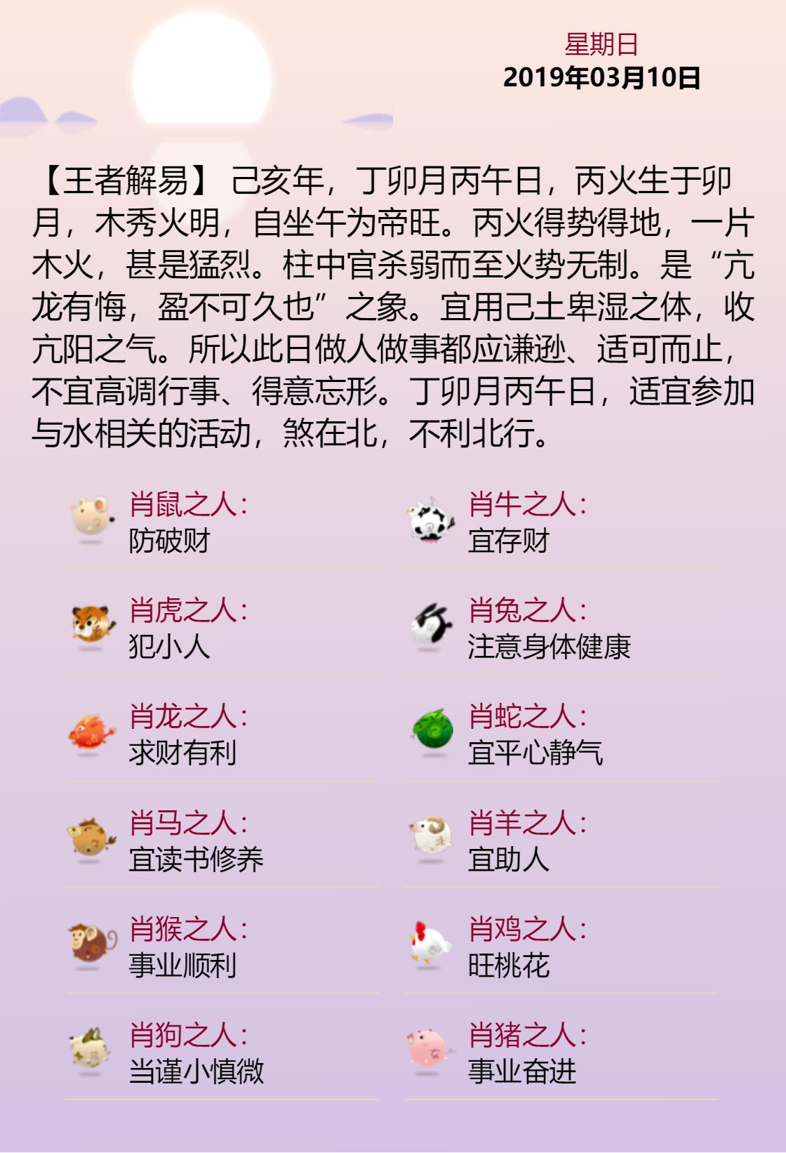 黄历海报20190310.png