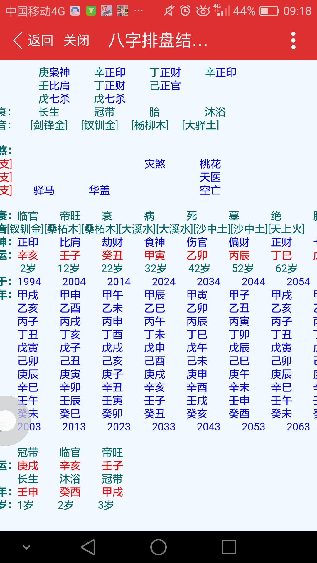 Screenshot_2019-03-12-09-18-55.png