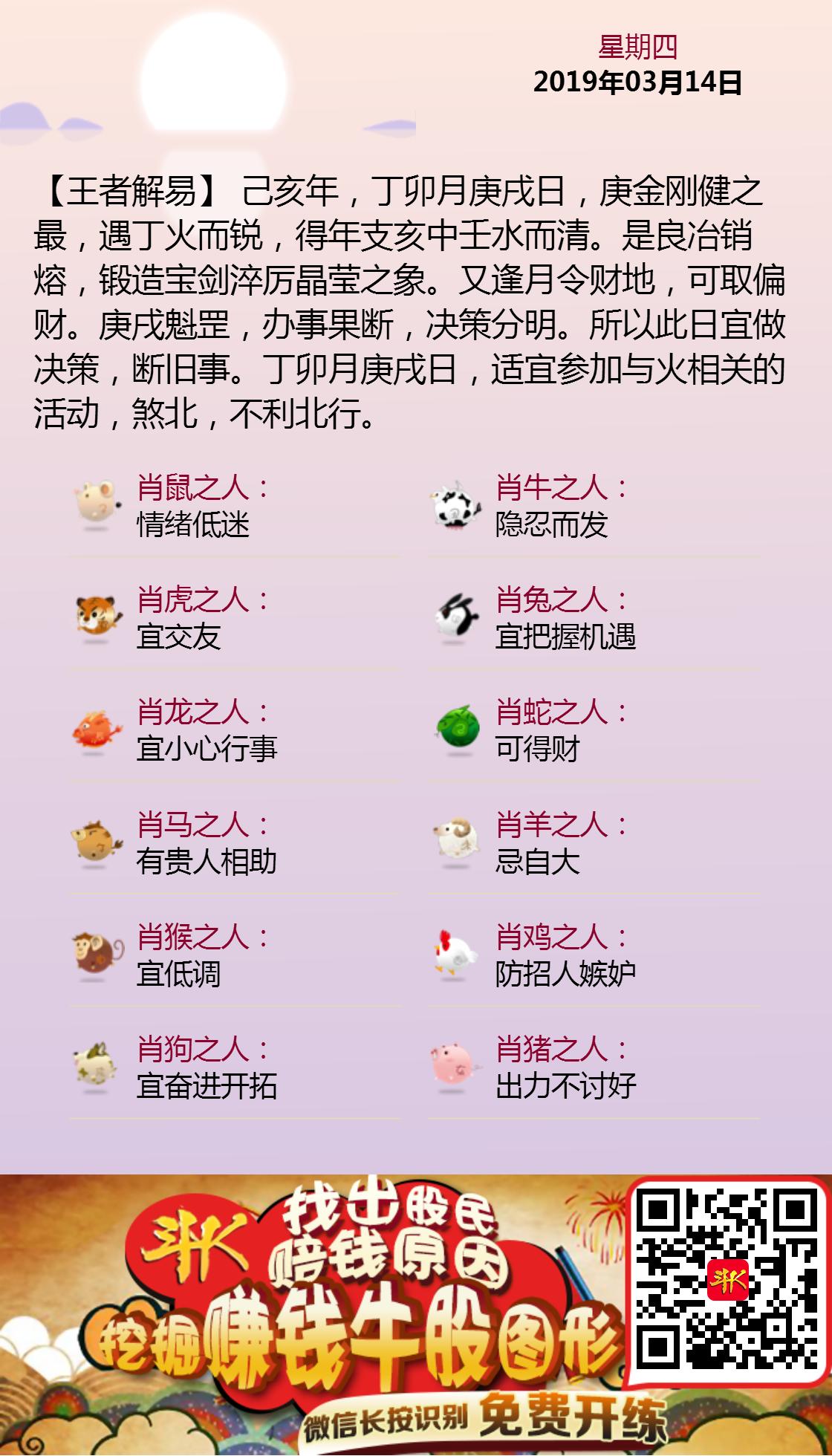 2019.3.14黄历斗K.png