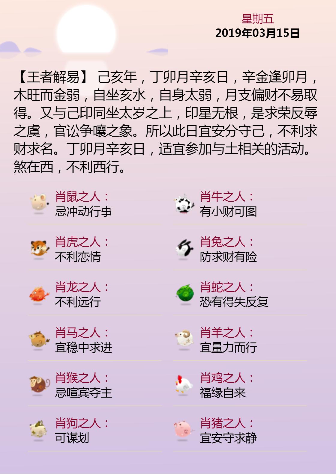 黄历海报20190315.png