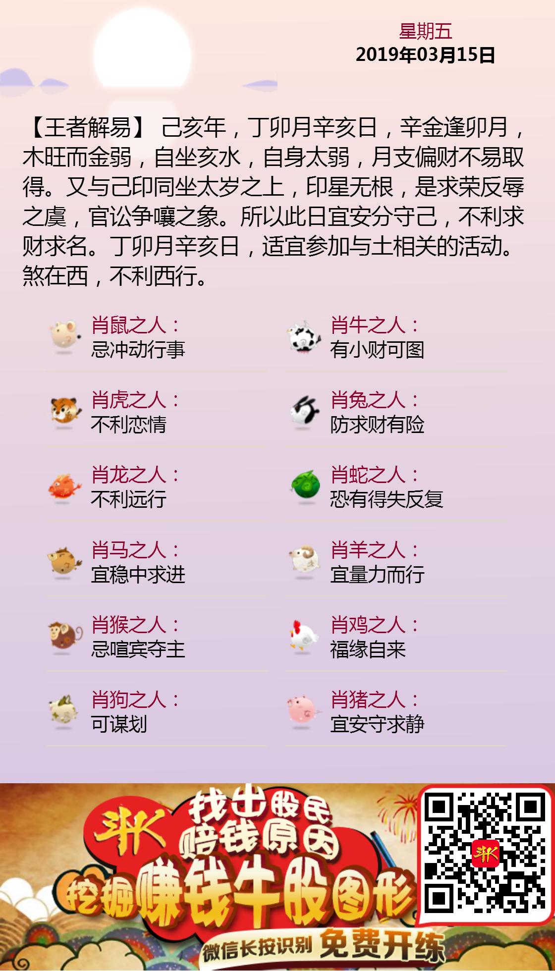 2019.3.15黄历斗K.png
