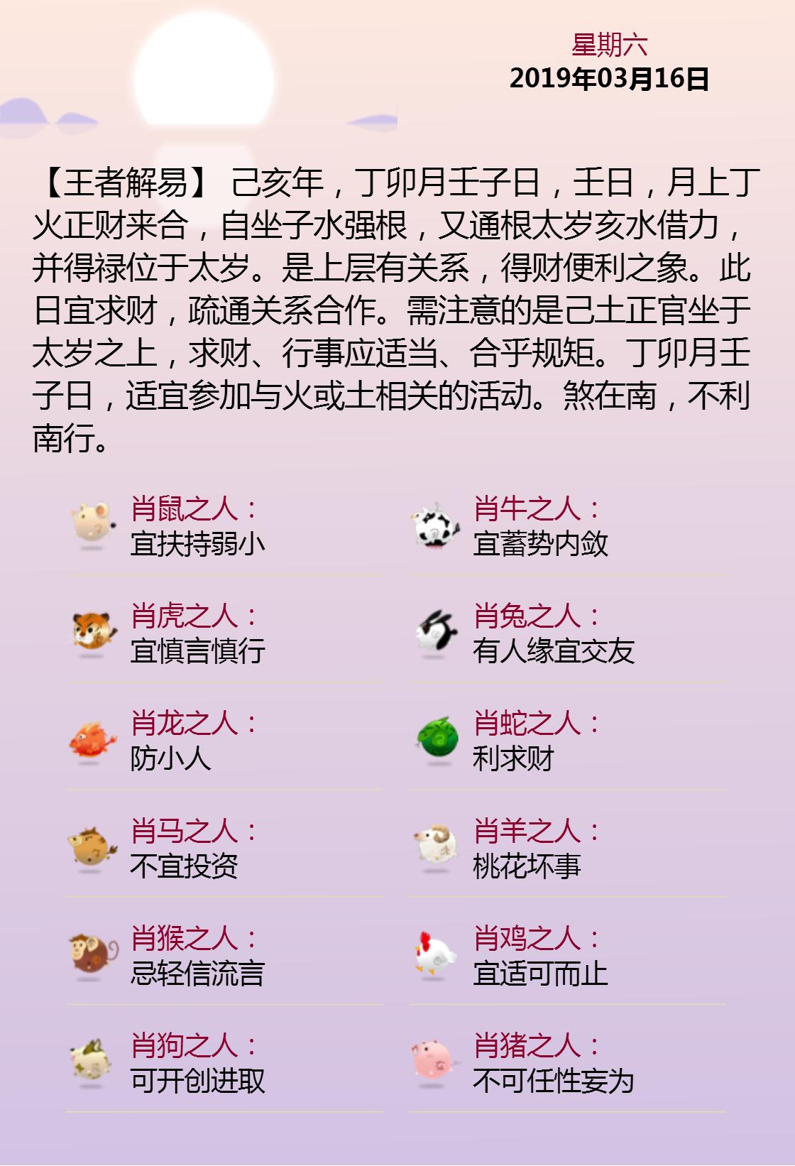 黄历海报20190316.png
