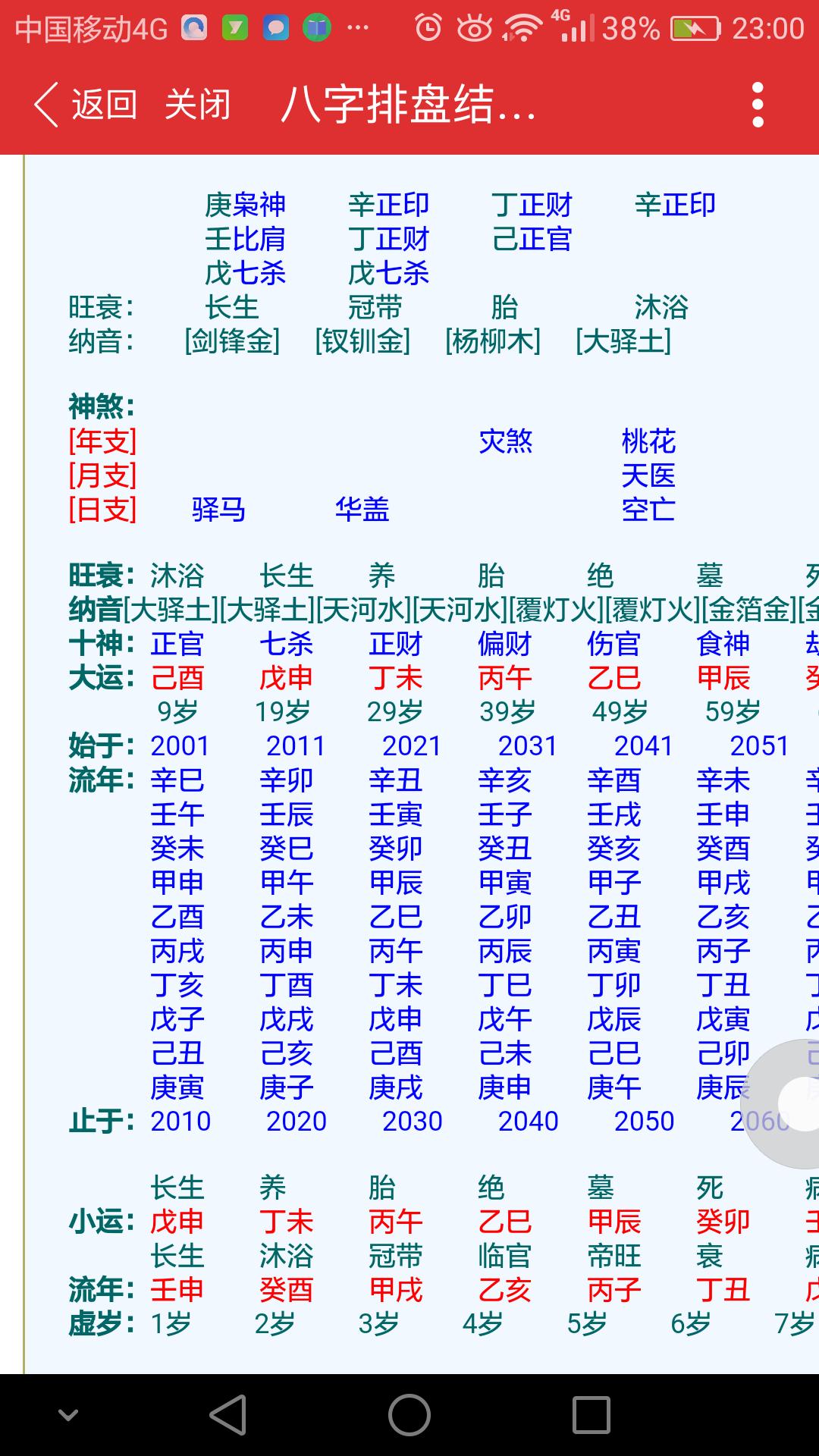 Screenshot_2019-03-17-23-00-17.png