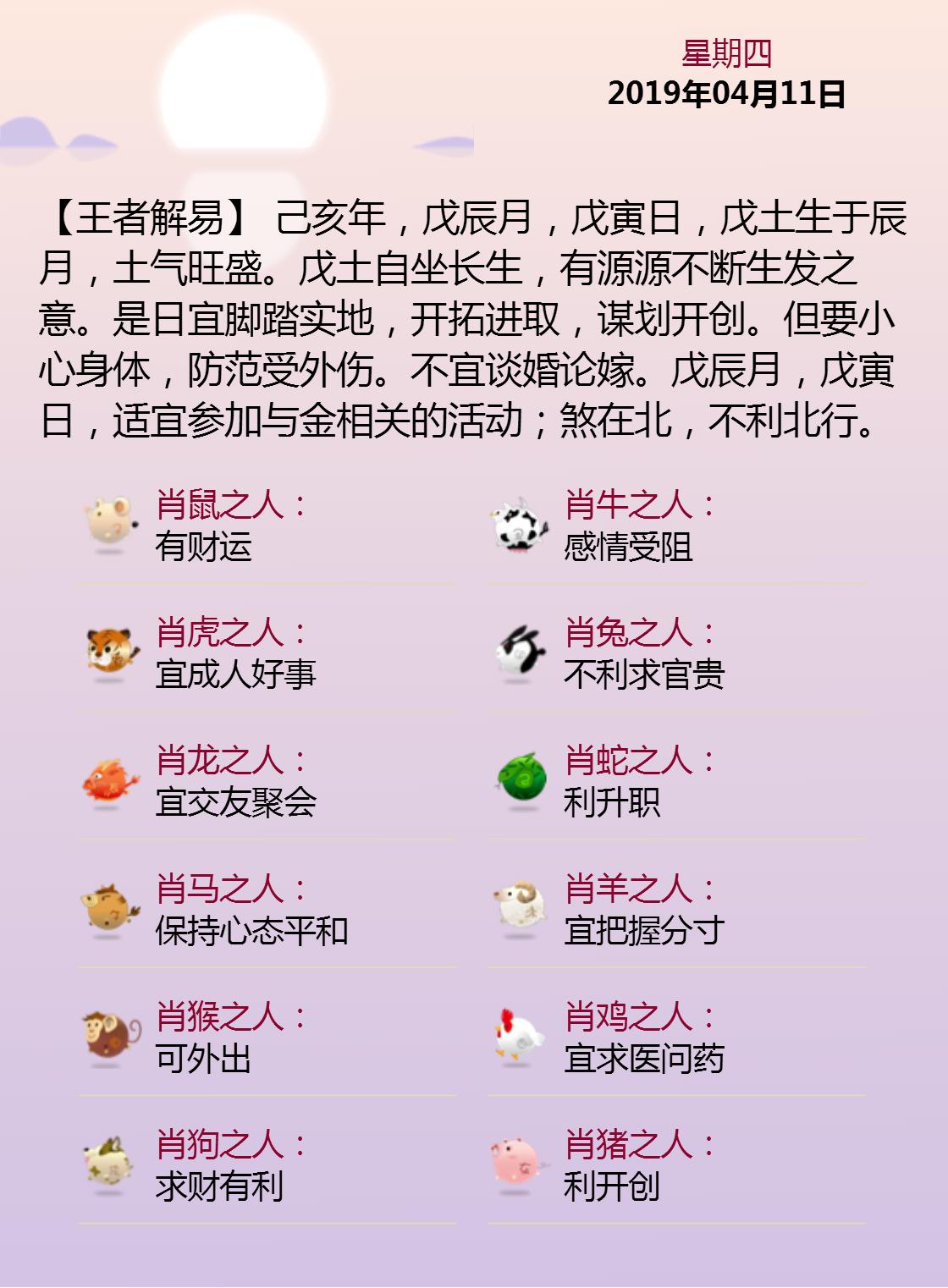 黄历海报20190411.png