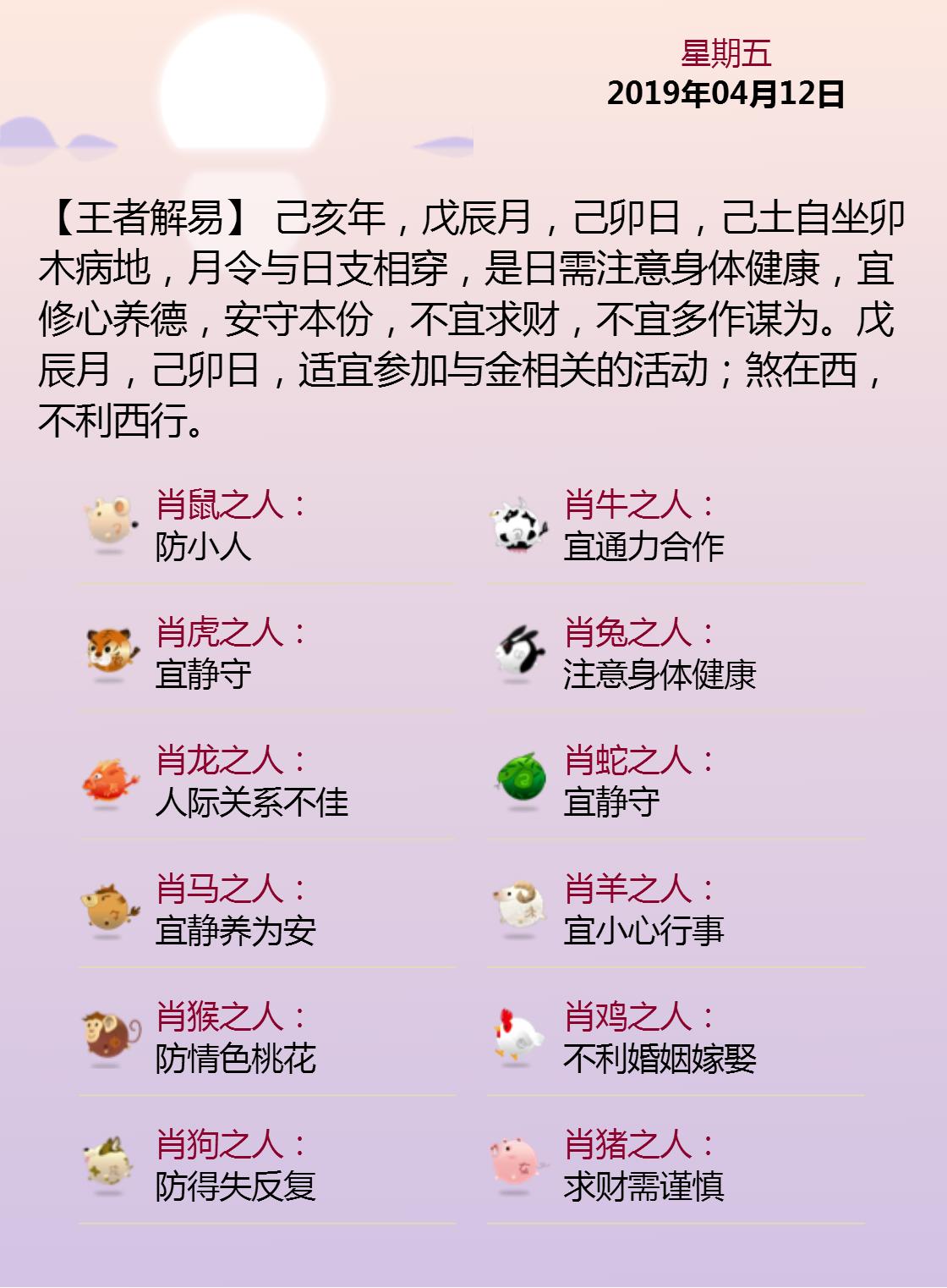 黄历海报20190412.png