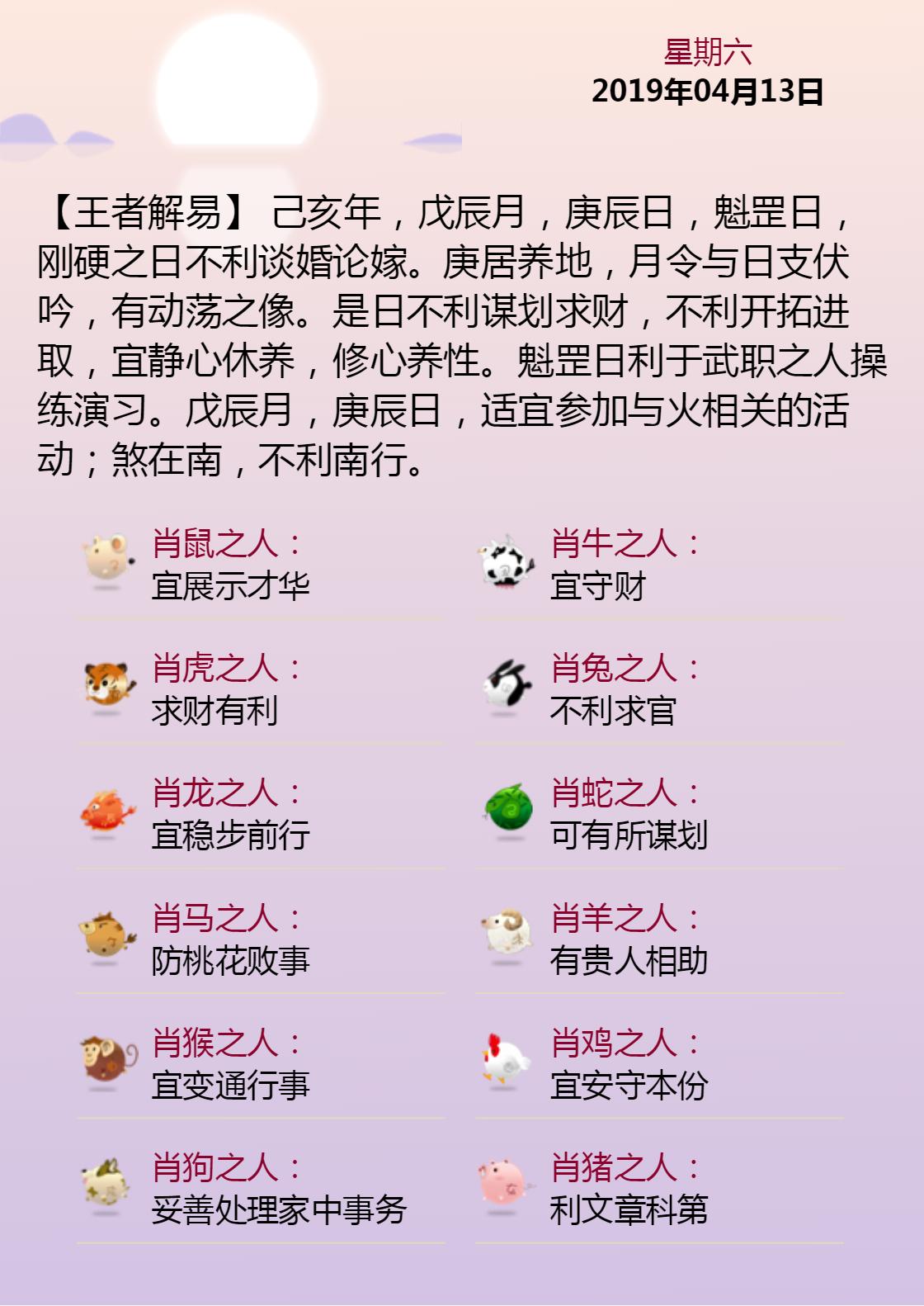 黄历海报20190413.png