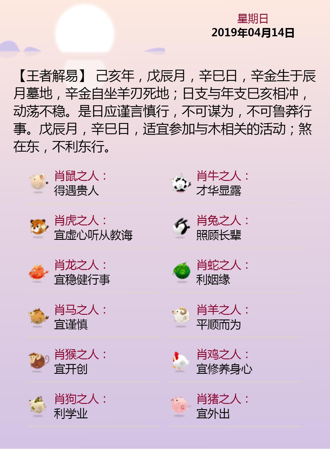 黄历海报20190414.png