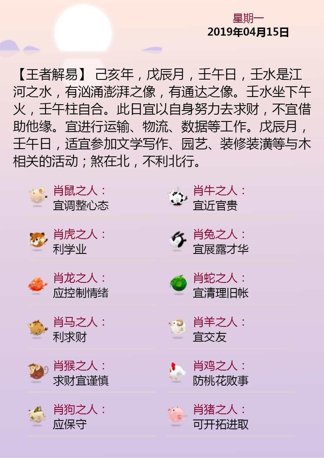 黄历海报20190415.png