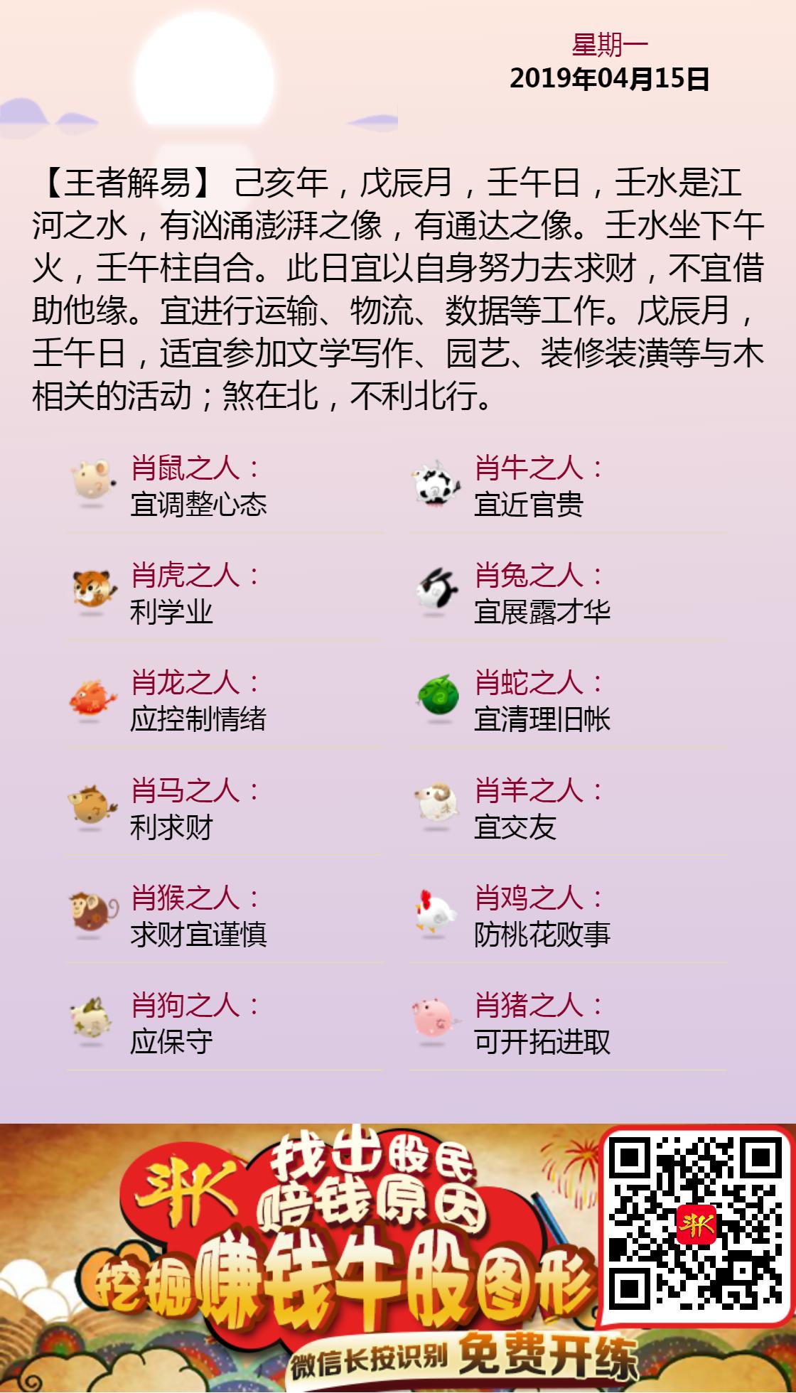 2019.4.15黄历斗K.png