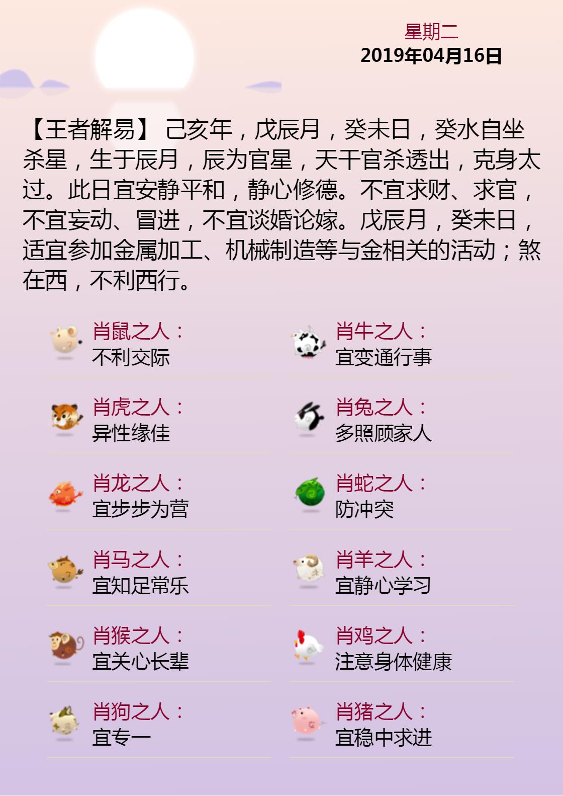 黄历海报20190416.png