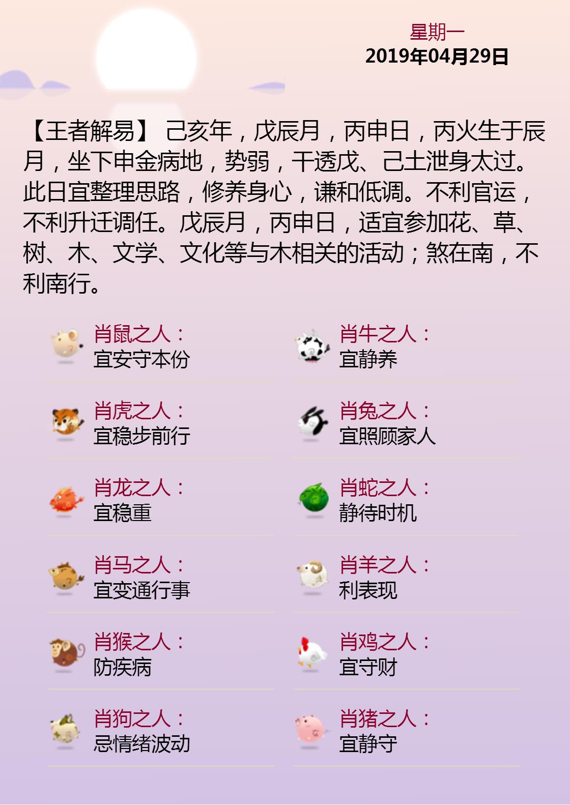 黄历海报20190429.png