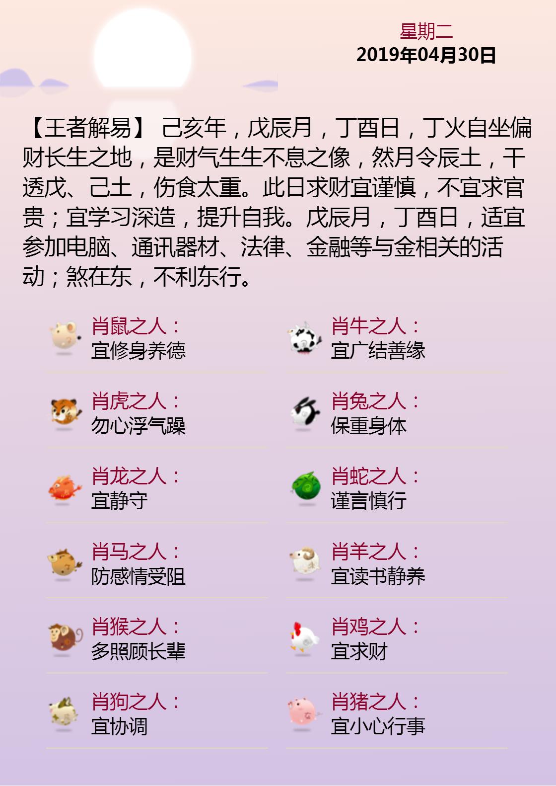 黄历海报20190430.png