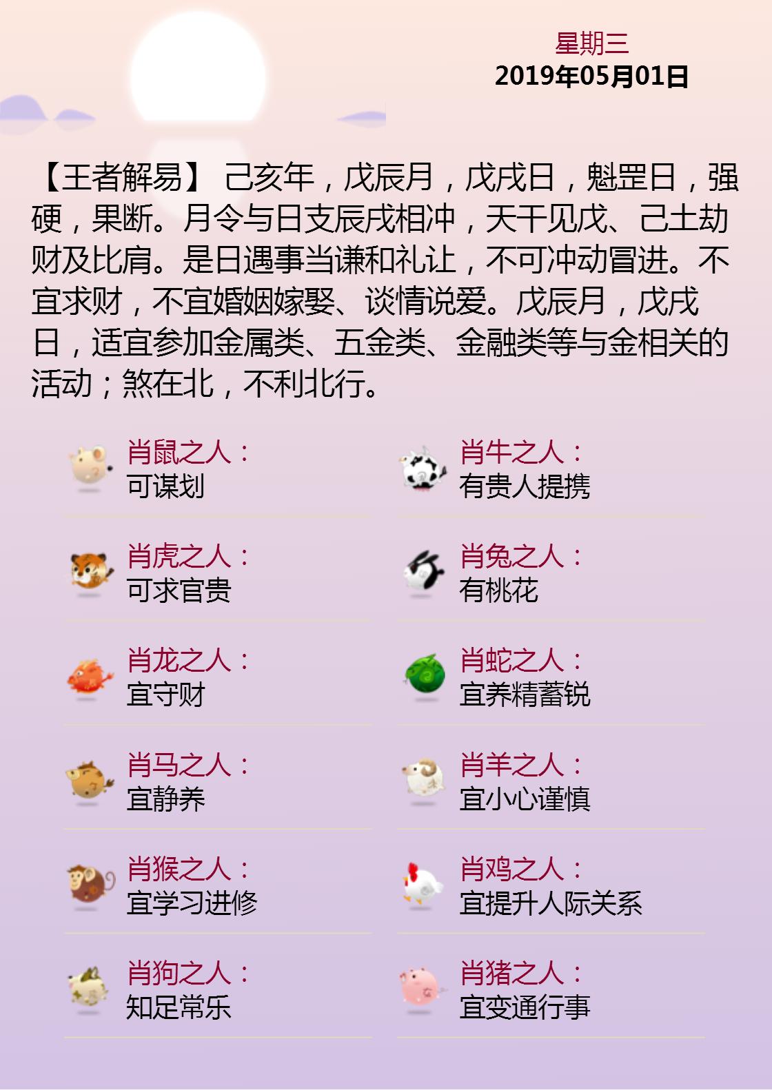 黄历海报20190501.png
