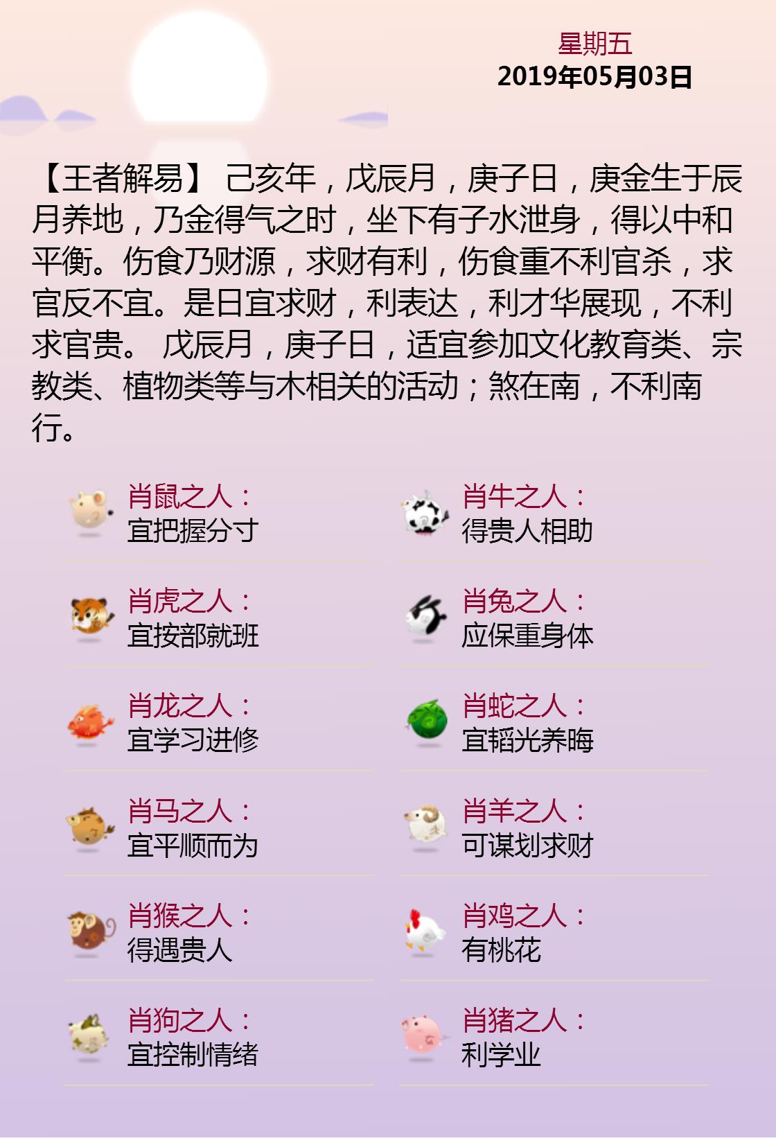 黄历海报20190503.png