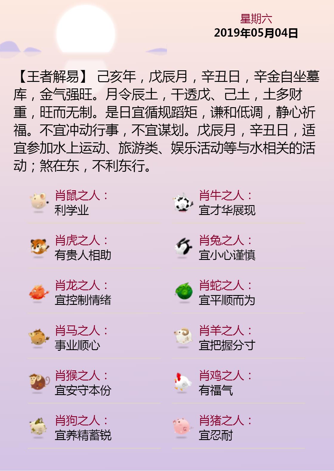 黄历海报20190504.png