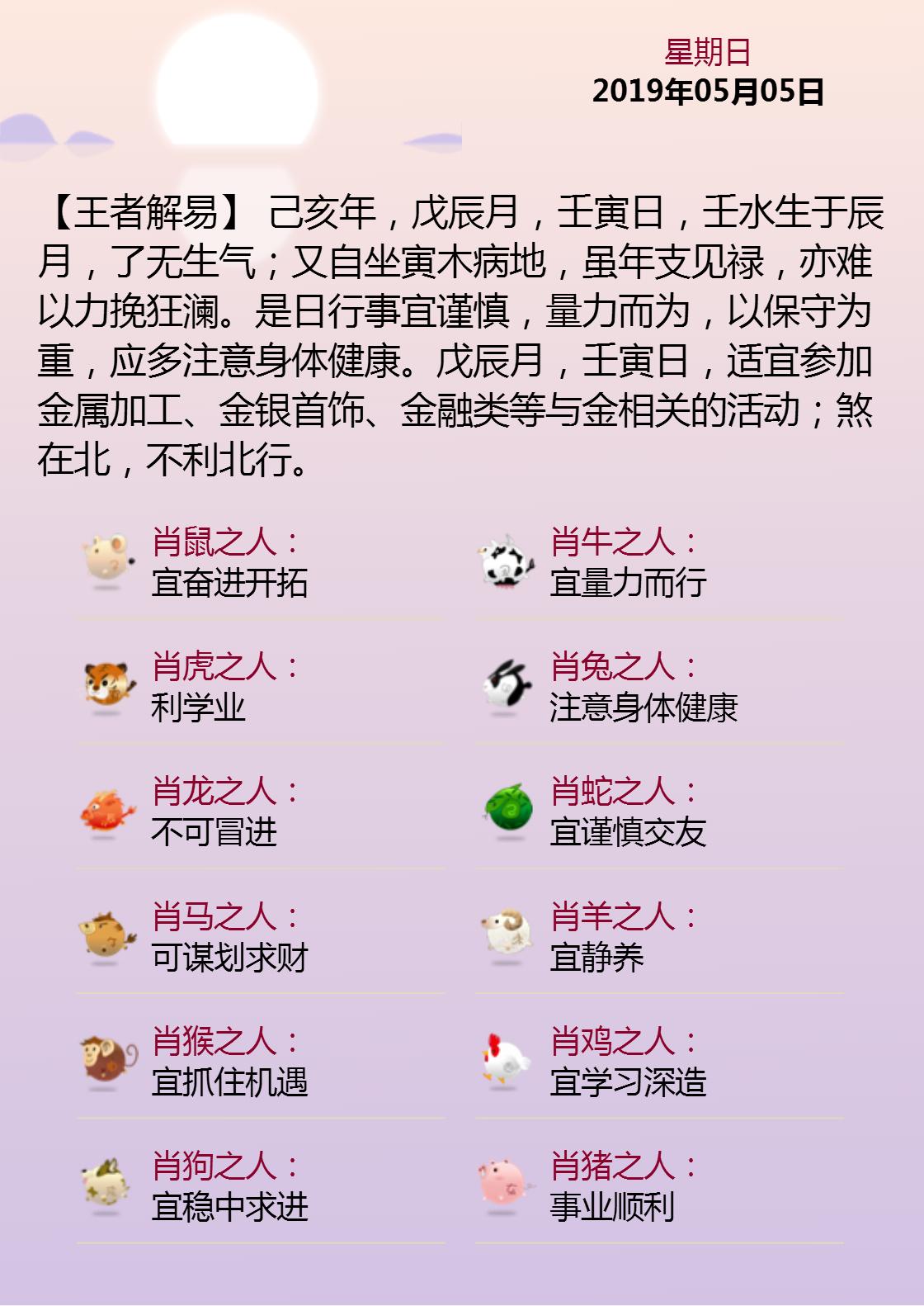 黄历海报20190505.png